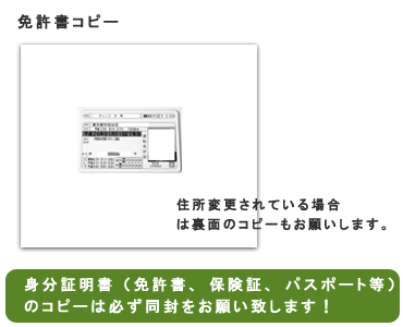 身分証明書(免許書、保証書、パスポート)のコピーも同封してください。