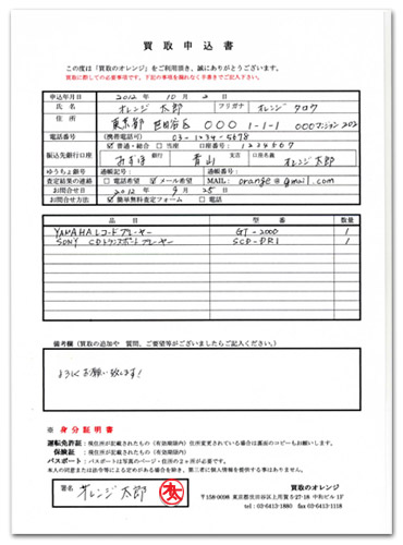 買取申込書の記入例