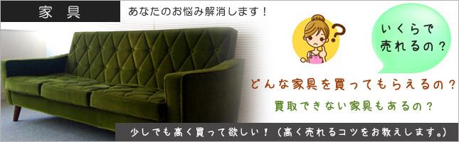 家具を売るならリサイクルのオレンジへ