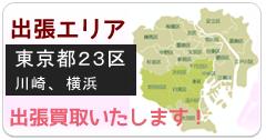 出張エリア 東京都内23区、横浜、川崎