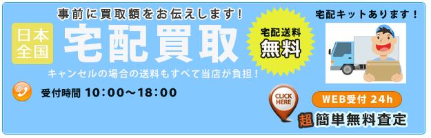 日本全国宅配買取(宅配送料無料)キャンセルの場合の送料も当店が負担!超簡単無料査定フォーム