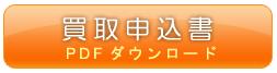 買取申込書ダウンロード(orange.pdf)