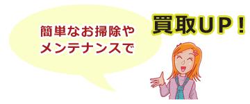 簡単なお掃除やメンテナンスで買取UP!(プラス査定)