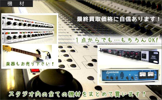スタジオ機材、音楽機材