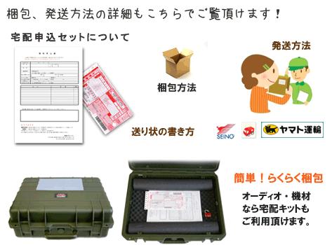 宅配買取の流れから梱包、発送方法の詳細はこちらをご覧下さい!