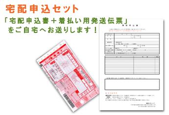 宅配買取申込セット(申込書・着払い用発送伝票)